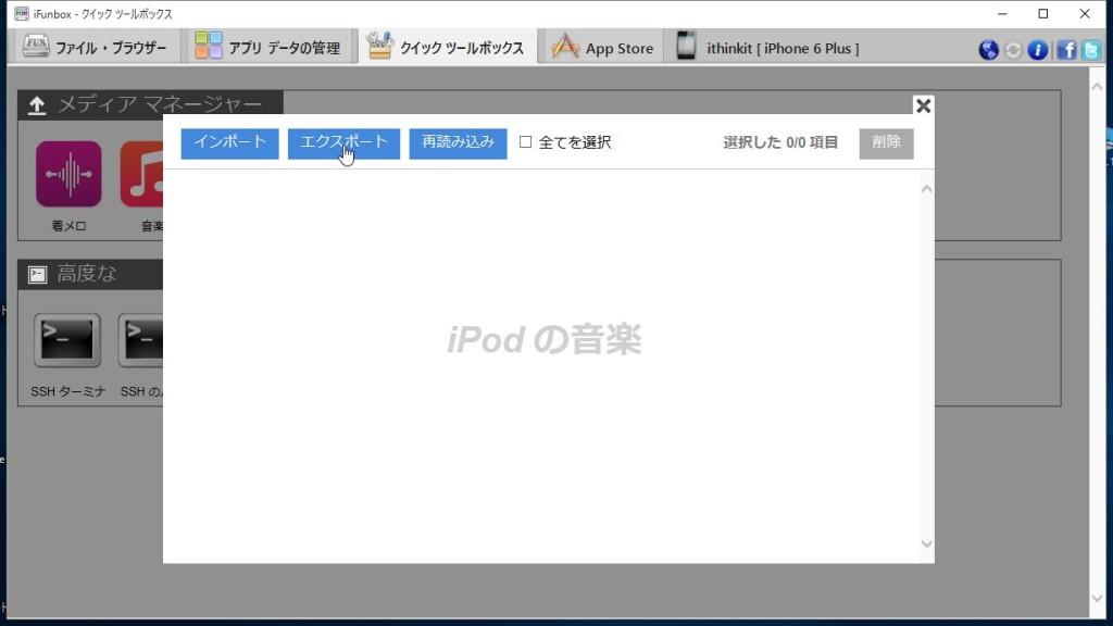 iPhoneから音楽データを抽出するならi-Funboxが便利!