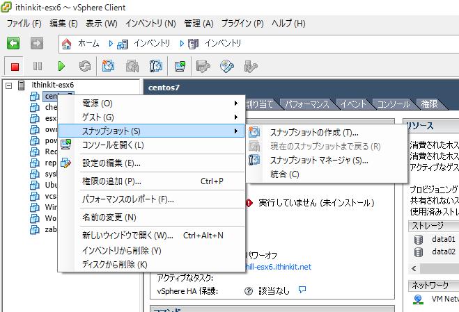 VMwareのスナップショット機能