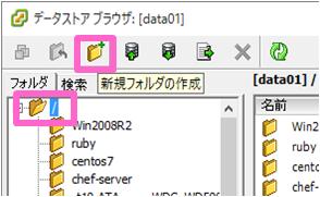 vSphereClient 新規フォルダの作成