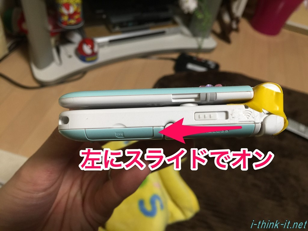 旧3DSは物理スイッチをオン