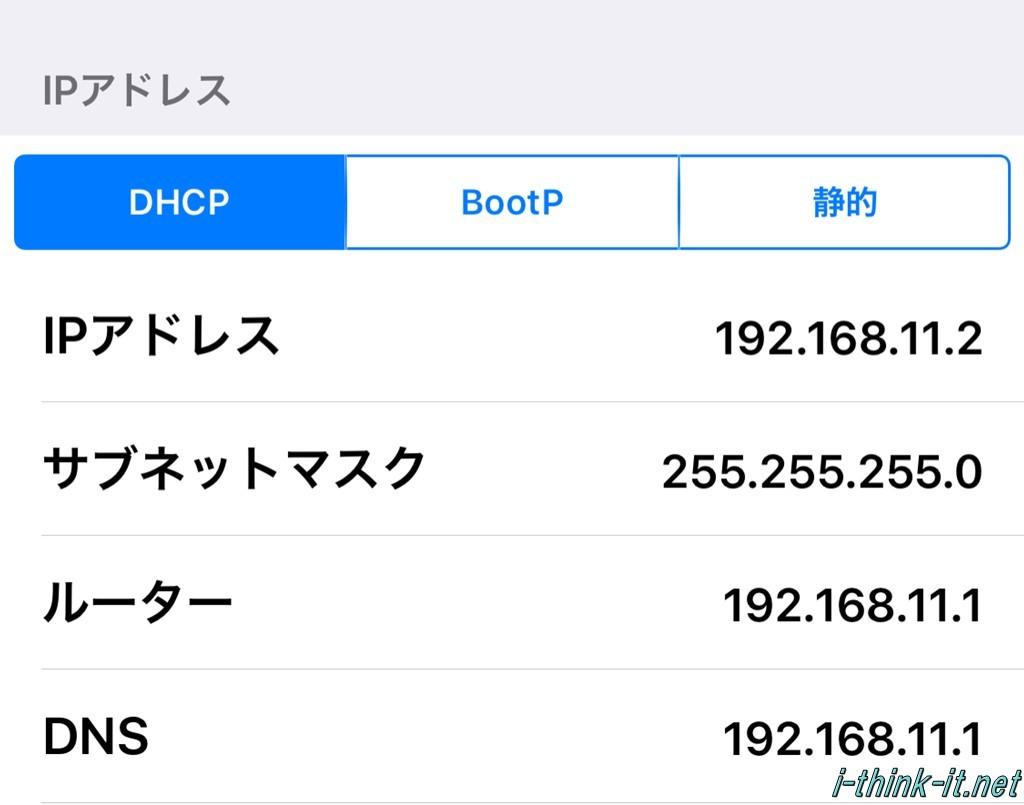 DHCPでIP取得