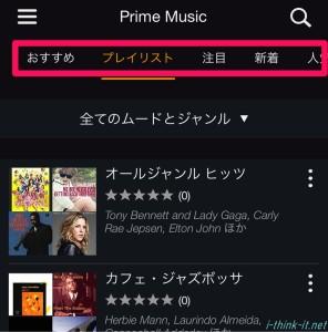 Amazon「PrimeMusic」は曲数少なめだけど、バックグラウンド演奏も出来て便利で感動!