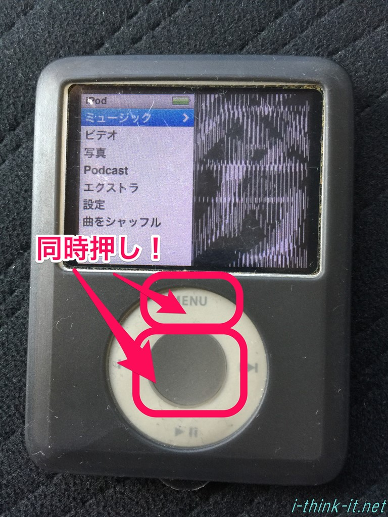 iPodを強制停止(リセット)する方法について