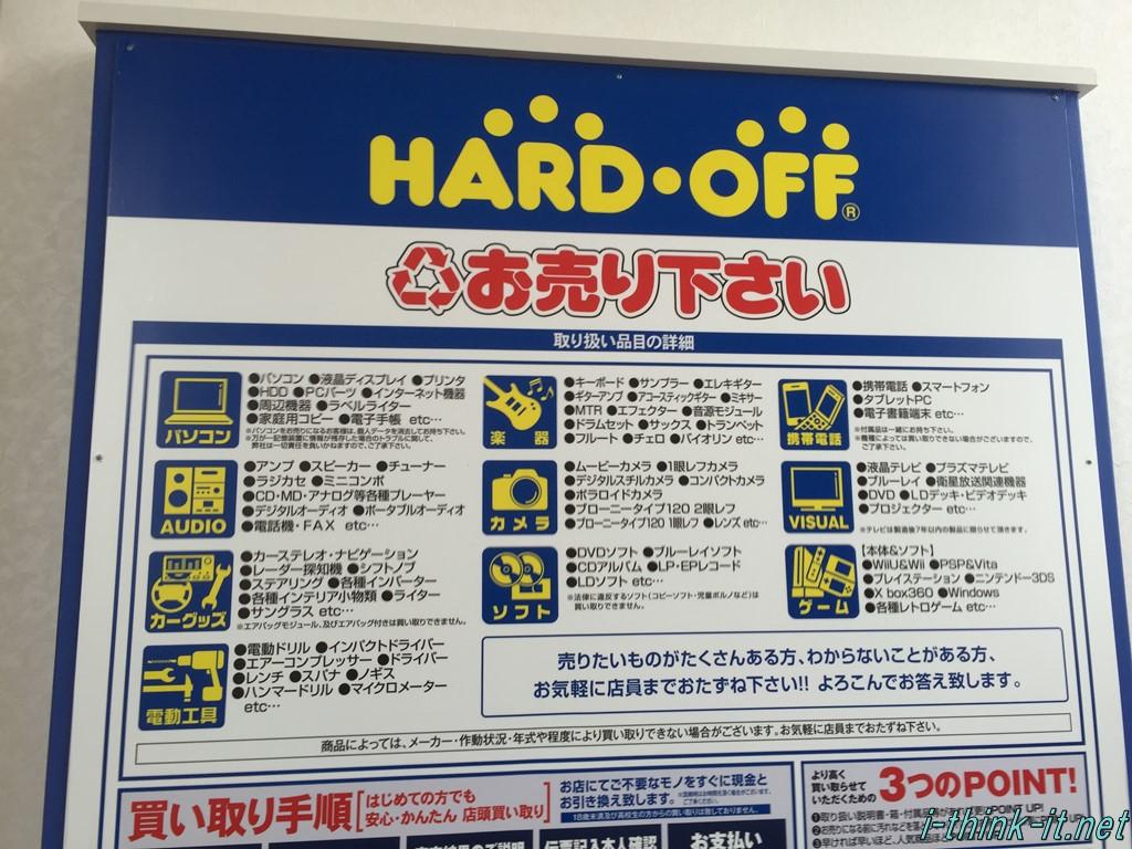 ハードオフの買取時の注意事項