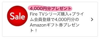 AmazonでfireTVStickを買った時のギフトカードポイントを受け取る方法