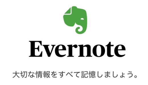 WebブラウザでのEvernoteで画像を超カンタンに貼り付ける方法について