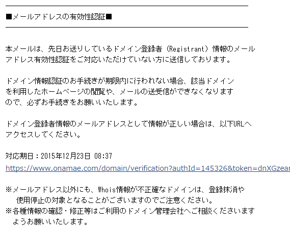 onamae-domain-notification-disobey-20151227-0