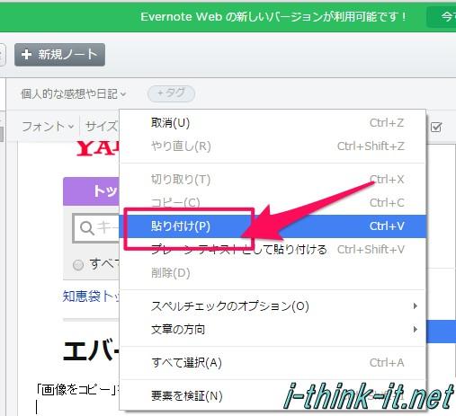 Web版Evernoteで画像を超カンタンに貼り付ける方法について