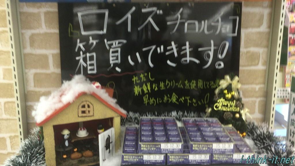 ロイズチロルチョコはセブンイレブンで売ってる。食べてみた結果