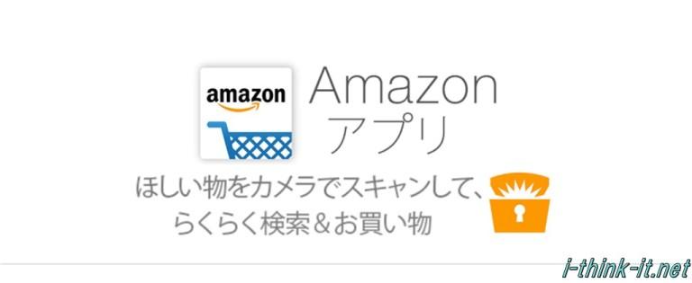 Amazonアプリの「カメラでスキャン機能」がスゴ過ぎて何か始まるかも知れない!