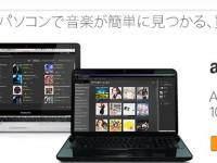 プライムミュージックをパソコンで手軽に聴くならブラウザ版が便利!でも、1点だけ注意点が!