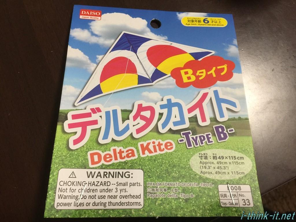 s-kaite-fling-100kin-daiso- (6)20151210
