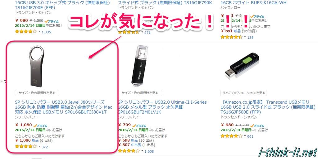 Amazonでの買い物は「ユーザーレビュー」に注目しろ!じゃないと悲惨な結果になるかも・・・。