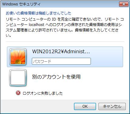 Windowsでリモートデスクトップ接続時に資格情報を聞かれる時の対応方法について