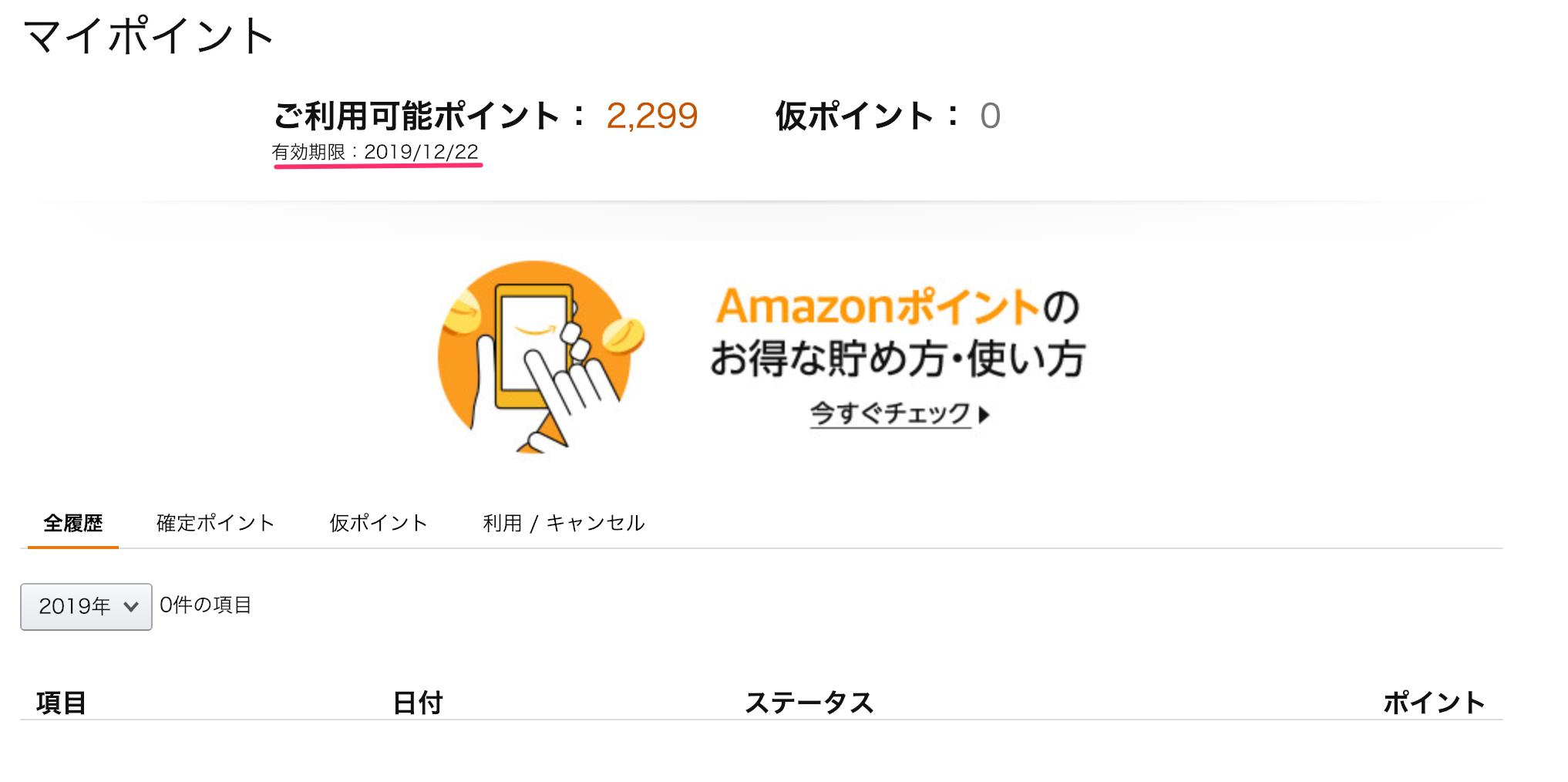 有効期限が表示されたAmazonポイント