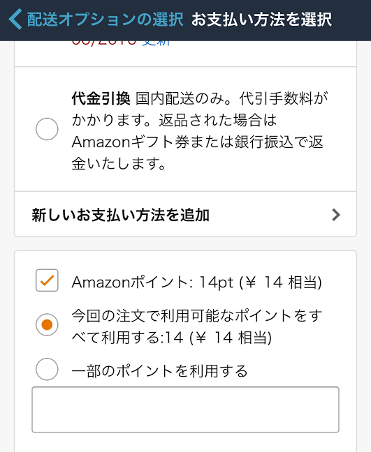 amazon-point-for-smartphone_201610291602