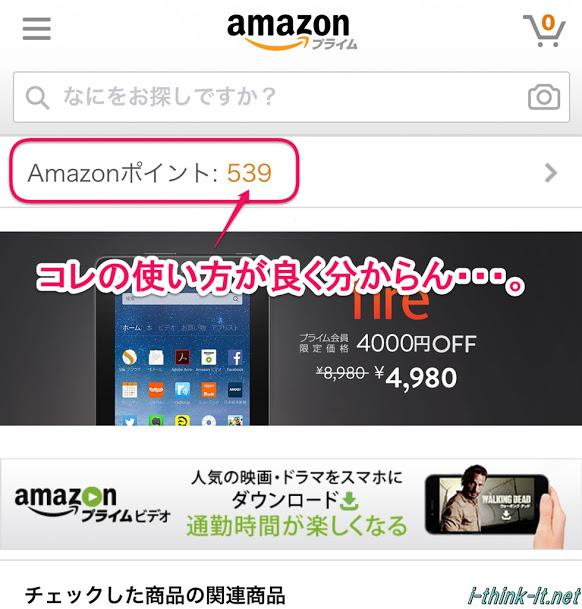 Amazonポイントの使い方。全ての商品でポイントは貰えないので注意しよう!