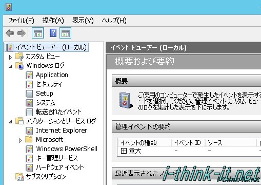 s-s-windows2012r2-eventviewer-customlog-20160201-4201601312252