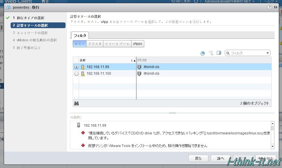 s-vmware-vmotion-ng-2201602271310