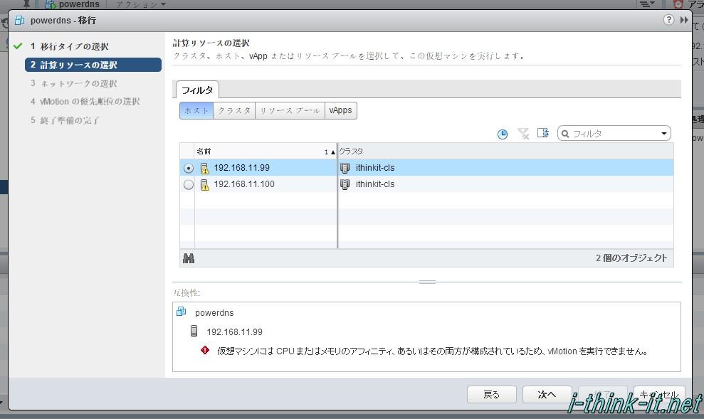 s-vmware-vmotion-ng-3201602271310