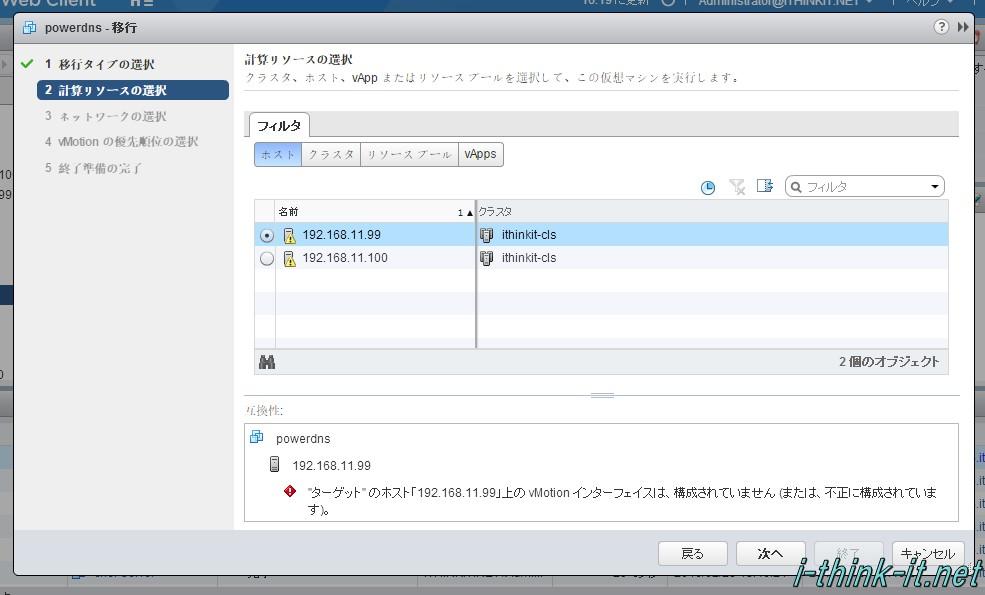 移行画面 計算リソースの選択