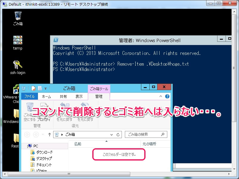 s-windows-trash-item20160218-3
