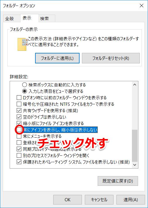 フォルダーオプションで「常にアイコンを表示し、縮小版は表示しない」をチェック