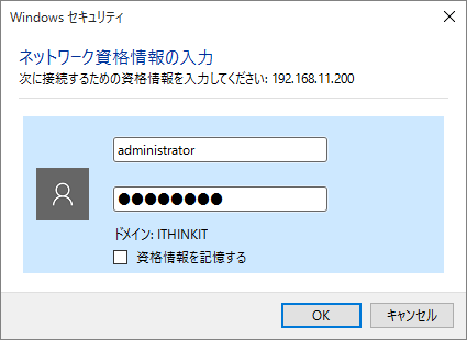 windows-file-share-secret-use-201602022304-1