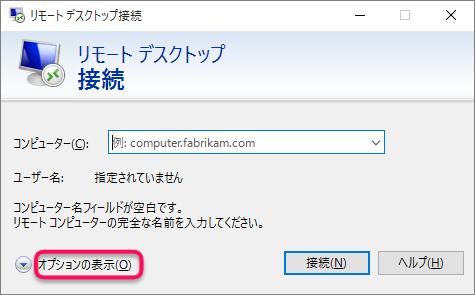 リモートデスクトップ接続 オプションの表示