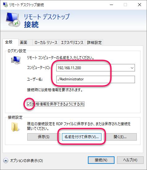windows-remote-desktop-save-20160213-3