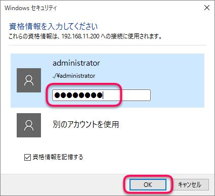 任意のパスワードを入力