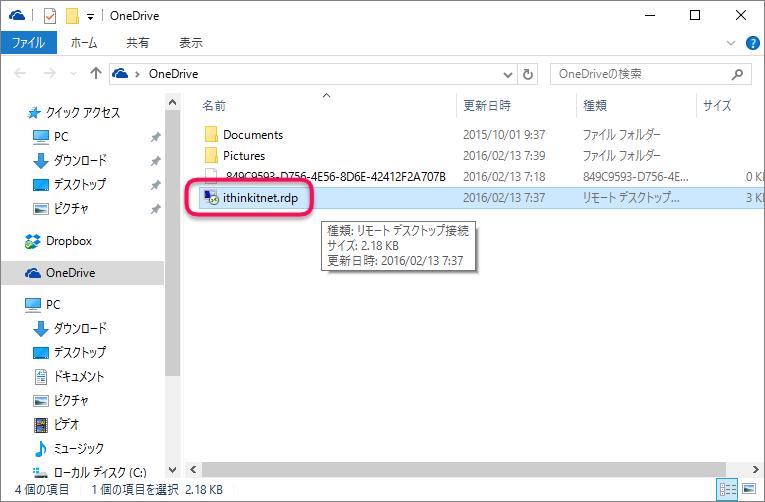 保存したリモートデスクトップ接続