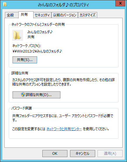windows-share-folder-easy-setting-0