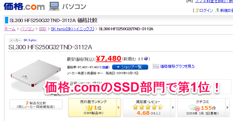 価格.comのSSD