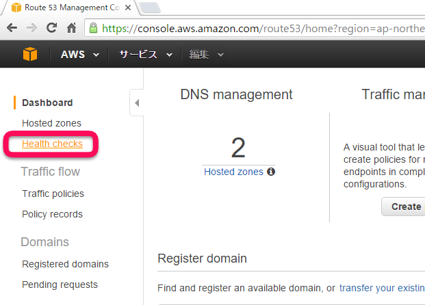 aws-route53-health-check-http-0