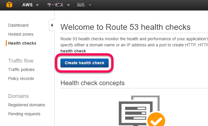 aws-route53-health-check-http-1