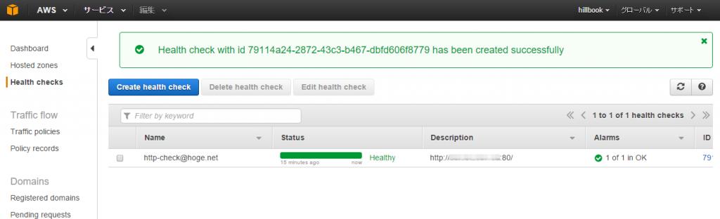 aws-route53-health-check-http-6