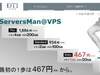 DTIのServerMan@VPSを使い始めて3ヶ月、使い心地を書いてみたいと思う。