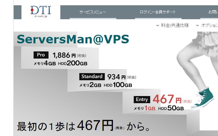 レンタルサーバのServersMan@VPSはサポートもしっかりしているので初心者にもオススメ!