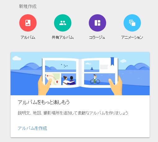 google-photos-unused