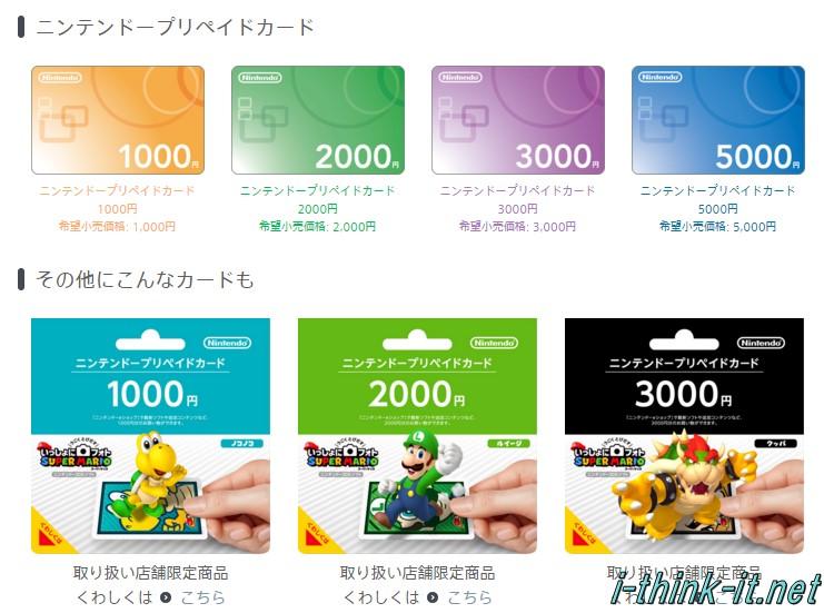 色々なニンテンドープリペイドカード