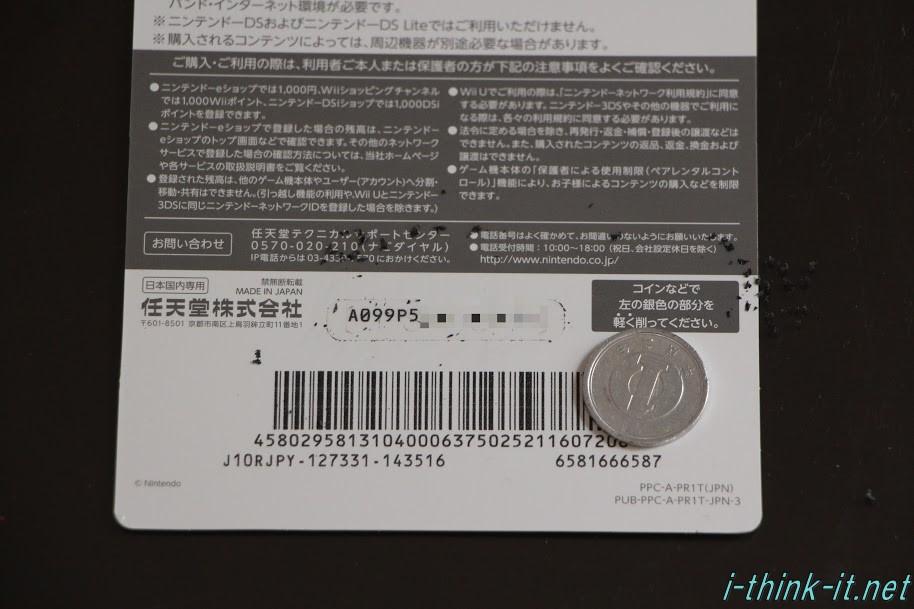 一円玉でこすったニンテンドープリペイドカード