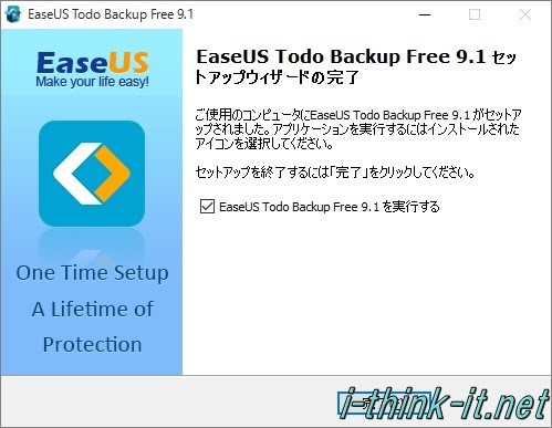 EaseUS Todo Backup 9.1セットアップウィザード