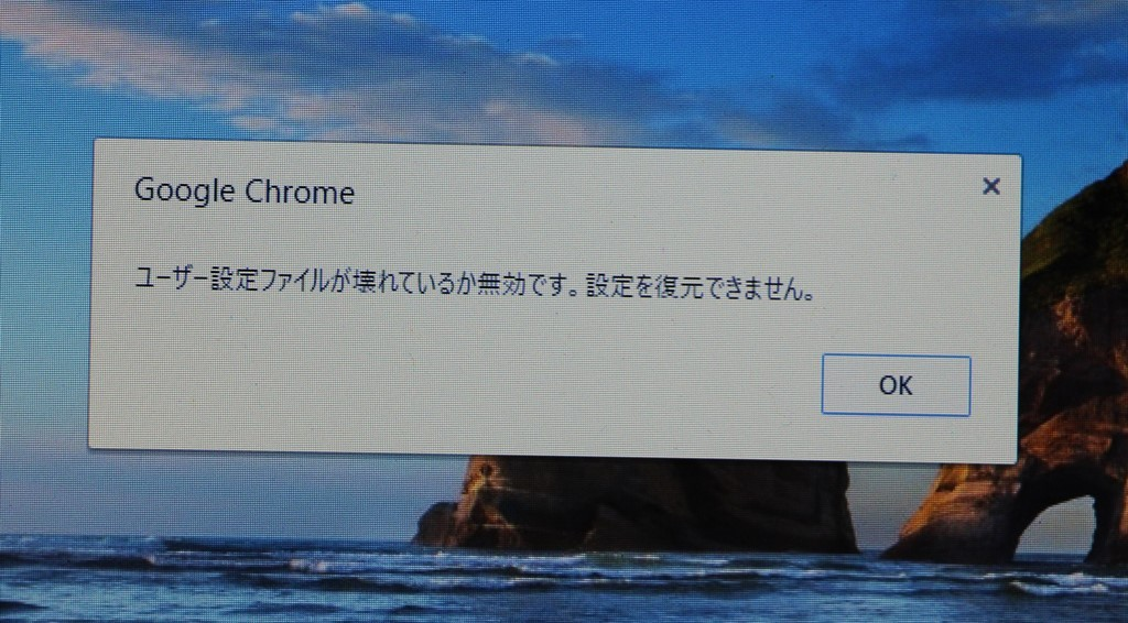 GoogleChromeのエラー出力