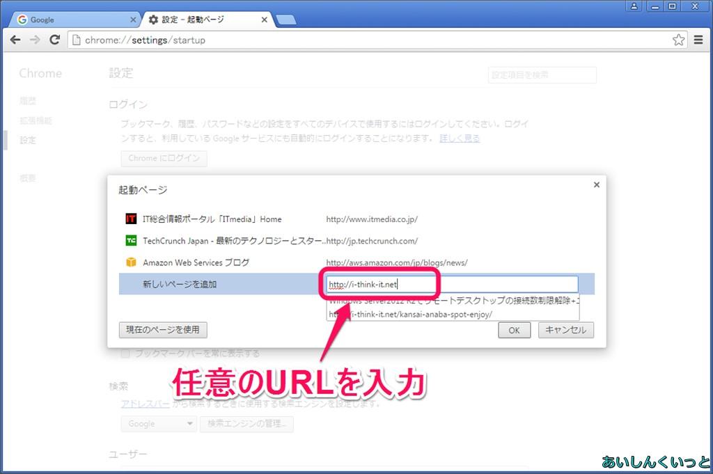Chrome起動時に自動で任意のページを開く方法