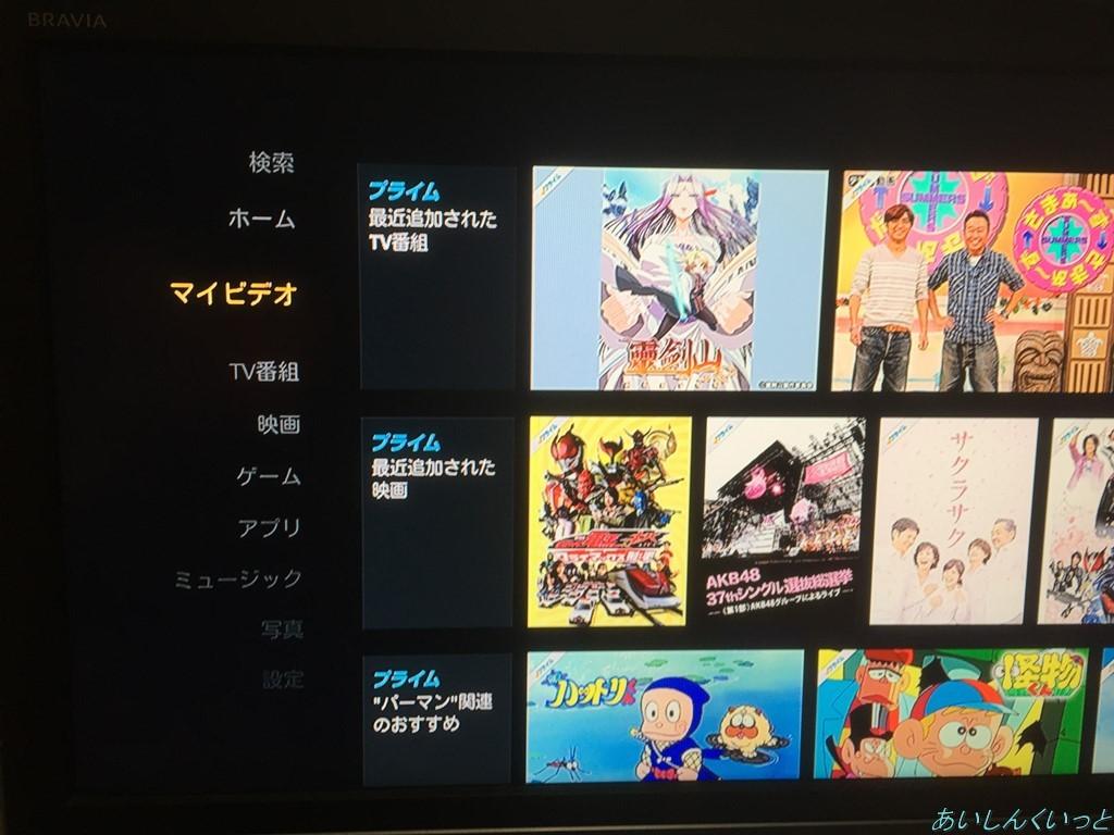 FireTVStickでテレビに映したプライムビデオ画面