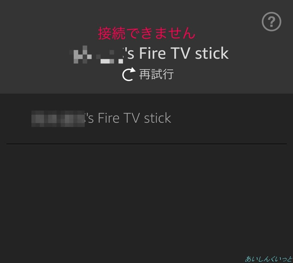 WiFi接続されていないFireTVStick