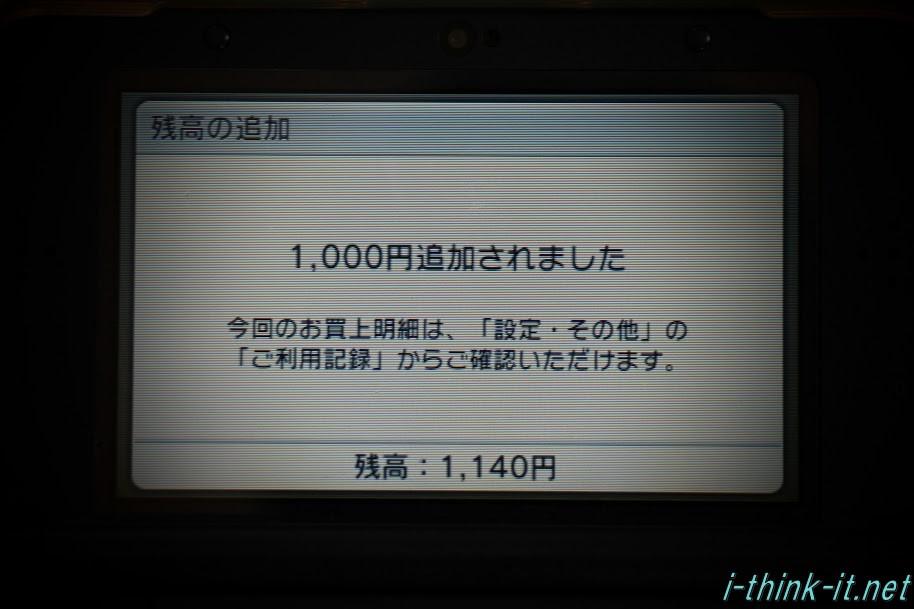 残高に1000円が追加された
