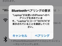 WindowsパソコンとiPhoneを使ってBluetooth接続でテザリングする方法