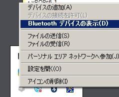 s-bluetooth-iphone-520160218